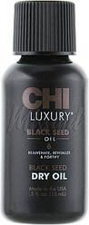 Масло черного тмина для волос CHI Luxury Black Seed Dry Oil 15 мл