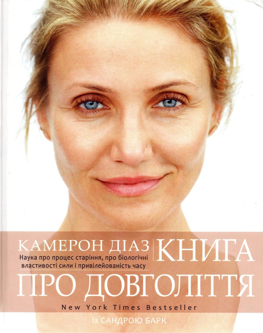 Книга про довголіття. Камерон Діаз