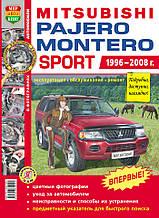MITSUBISHI PAJERO / MONTERO SPORT  Модели 1996-2008 гг.  Руководство по ремонту  Цветные фотографии