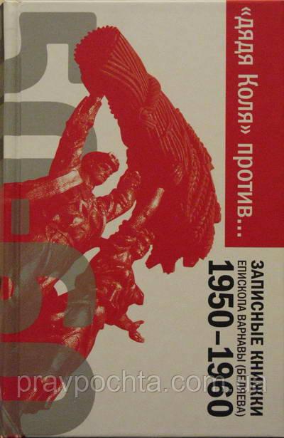 «Дядя Коля» против... Записные книжки епископа Варнавы (Беляева). 1950–1960 г.г.