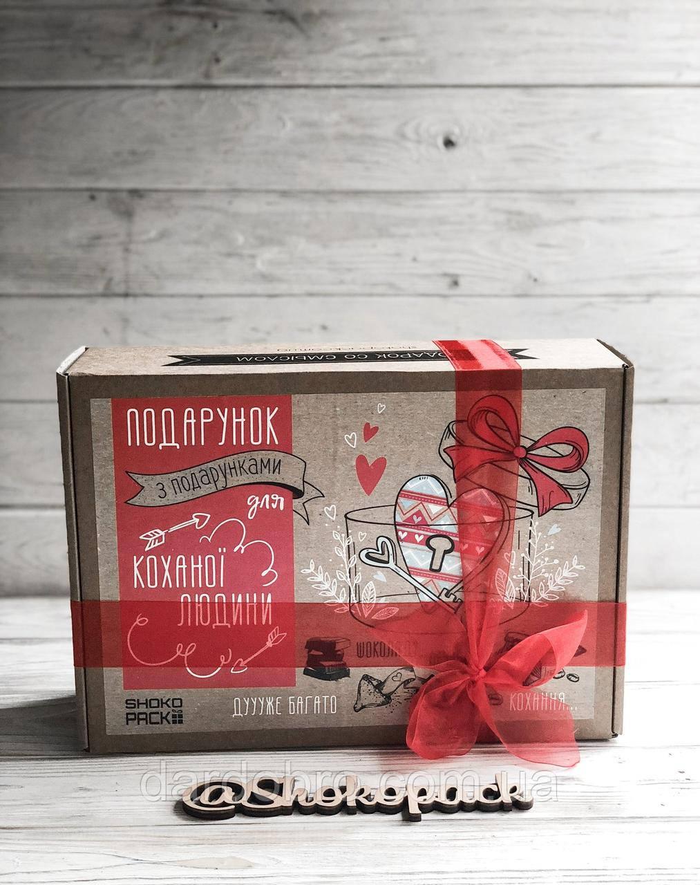 """Набор шоколадный """"ПОДАРУНОК з подарунками """"КОХАНІЙ ЛЮДИНІ"""""""