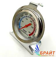 Термометр для духовки (печи) TD102 с крючком до 300 градусов (нержавейка)