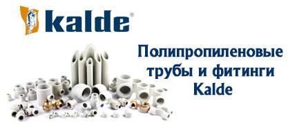 Полипропиленовые трубы и фитинги Kalde