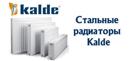 Стальные радиаторы Kalde