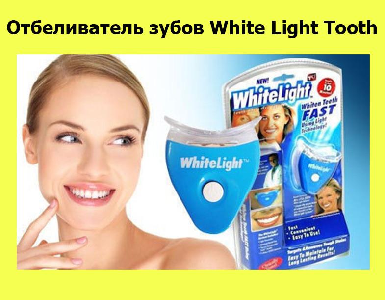 Отбеливатель зубов White Light Tooth