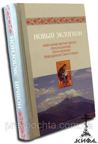 Новый эклогион. Избранные жития святых, пересказанные преподобным Никодимом Святогорцем