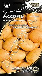Насіння картоплі Ассоль 0,01 г АГРОМАКСИ