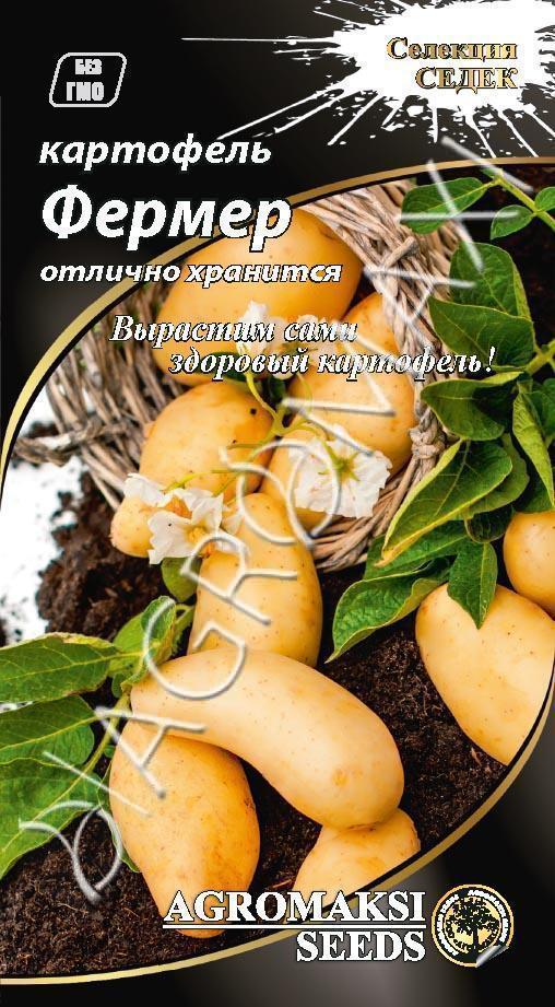 Насіння картоплі Фермер 0,01 г АГРОМАКСИ
