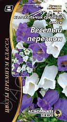 Семена колокольчика Веселый перезвон смесь 0,1г АГРОМАКСИ