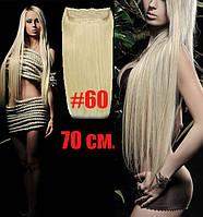Затылочная прядь. Натуральные волосы на заколках, 70 см, блонд.