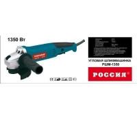 Болгарка Россия 125/1350 Вт, дл.ручка (угловая шлифмашина)