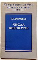 """Н.Воробьёв """"Числа Фибоначчи"""""""