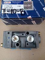 1297004 93190556 3121607 1374723 клапан делителя КПП клапан половинок КПП клапан полупередач КПП ZF 16S DAF