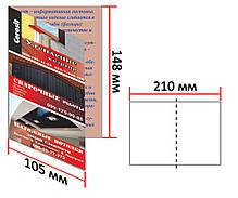 Буклеты А6 (1000 штук/ 130 г/м²/оперативно/любые тиражи), фото 2