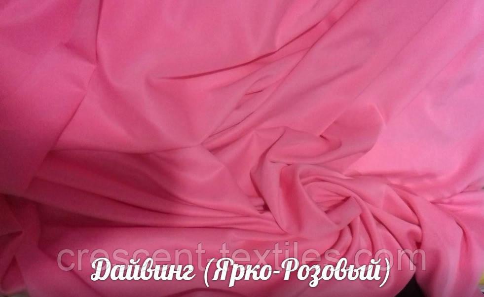 Дайвинг (Ярко-Розовый)