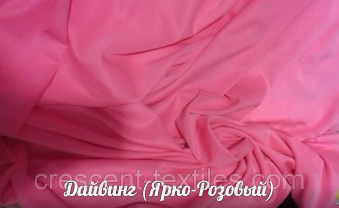 Дайвинг (Ярко-Розовый), фото 2
