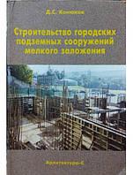 Строительство городских подземных сооружений мелкого заложения. Специальные работы