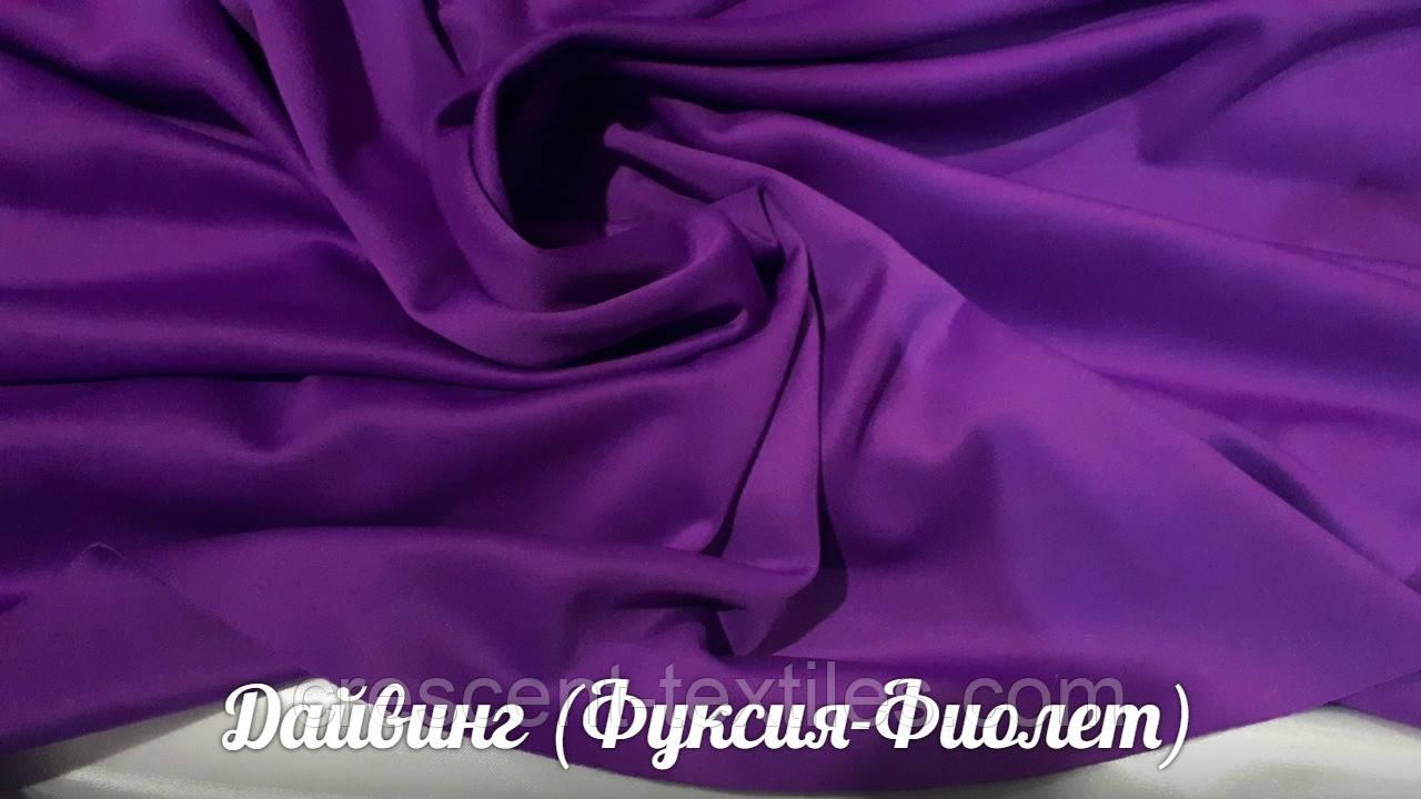 Дайвинг (Фуксия-Фиолет)