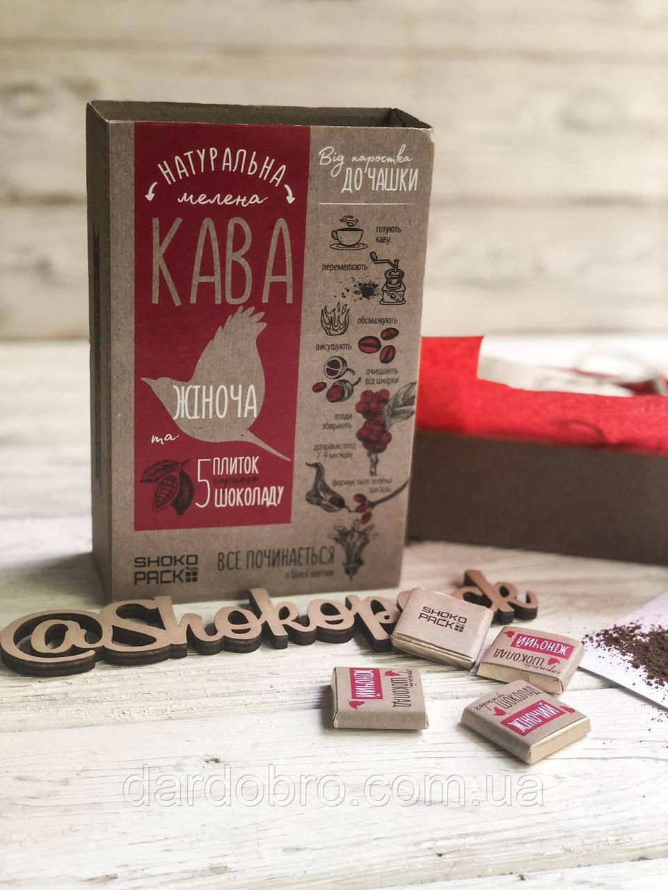"""Набір шоколадно-кавовий """"КАВА З ШОКОЛАДОМ «ДЛЯ ЖІНОК»"""