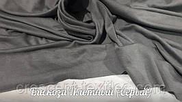 Вискоза Трикотаж Плотный (Серый)