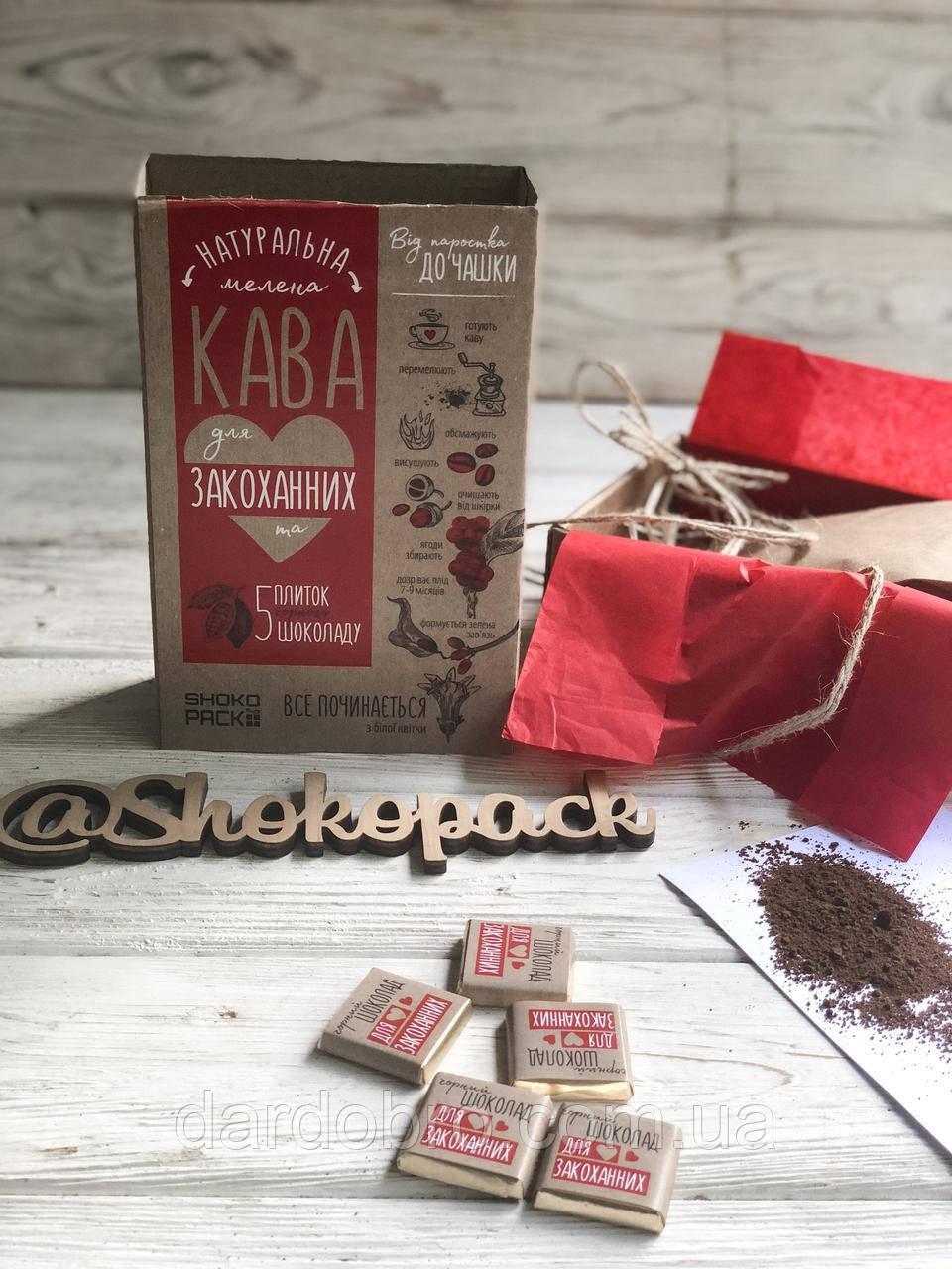 """Набір шоколадно-кавовий """"КАВА З ШОКОЛАДОМ «ДЛЯ ЗАКОХАНИХ»"""