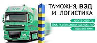 Таможенное оформление по всей Украине EK/IM