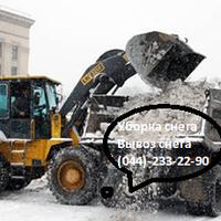 Вывоз снега расчистка льда в Киеве и Киевской области