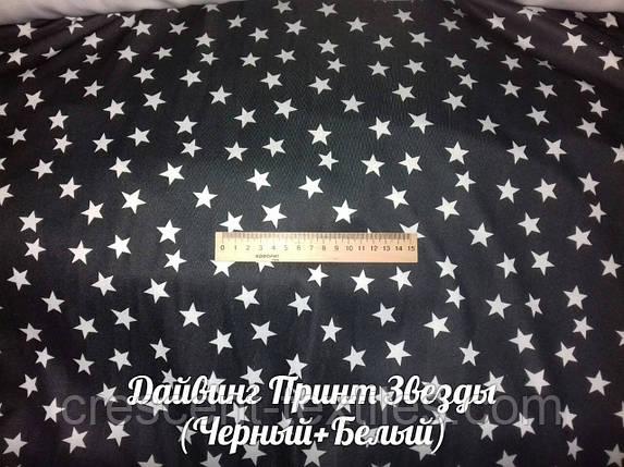 Дайвинг Принт Звезды (Черный+Белый), фото 2