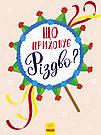 Що приховує Різдво? Новорічний вімельбух, фото 2