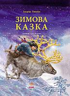 Зимова казка. Книга Топеліуса Захаріаса