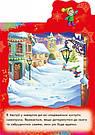 """Новий Рік крокує світом. Книга Авторської групи """"Маг"""", фото 3"""