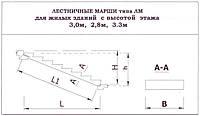 Лестничный марш 1 ЛМ 27.12.14-4 Л