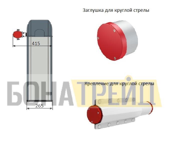 Шлагбаум An Motors ASB6000 круглая рейка 6м