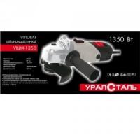 Болгарка Уралсталь 125/1350 Вт (угловая шлифмашина)