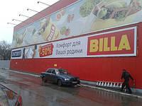 Монтаж баннеров на супермаркетах Billa в городах Одесса и Херсон.