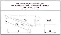 Лестничный марш 1 ЛМ 30.12.15-4 С