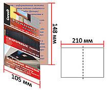 Буклеты А6 (1000 штук/ 170 г/м²/оперативно/любые тиражи), фото 2