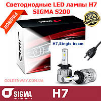 Автомобильные светодиодные (LED) лампы SIGMA S200 (H7) 5000K Яркие 8000Lm комплект 2 штуки