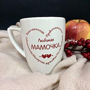 """Чашка """"Любимая мамочка"""""""