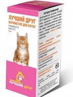 Вермистоп суспензия для котят 5 мл Лучший друг