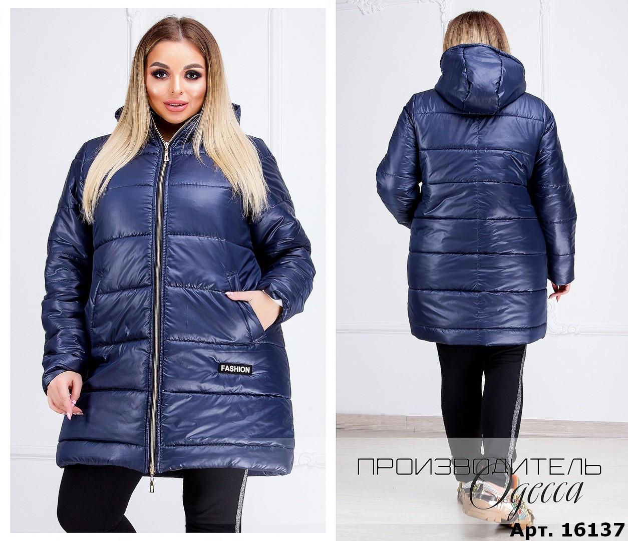 Женское теплая  синтепоновая куртка   размер 52-54, 54-56
