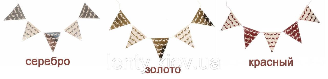 "Новогодняя гирлянда флажки ""Олени"" 2,3 м -"