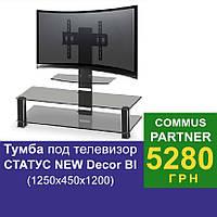 Тумба ТВ с кронштейном Статус New Decor Black (1250х450х1250)