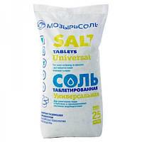 Таблетированная соль Мозырьсоль Беларусь 25 кг