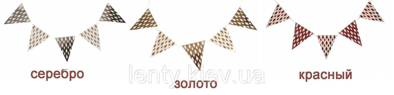 """Новорічна гірлянда прапорці """"Ялинки"""" 2,3 м-"""