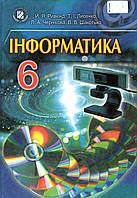 Інформатика підручник для 6 класу. Ривкінд Й. Я., Лисенко Т. І. та ін.