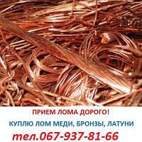Куплю лом МЕДИ Дорого Киев Цена 067-937-81-66 Куплю лом Меди Киев Цена, Куплю лом Меди Киев дорого.