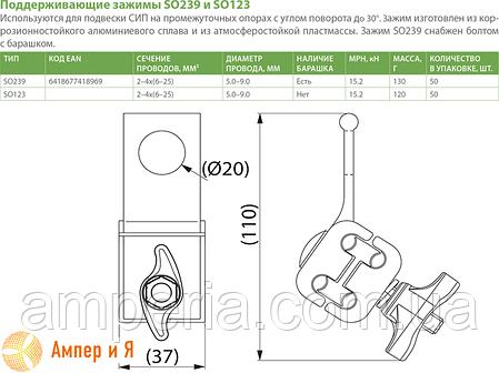 Поддерживающий зажим SO239 2/4x(6-25) ENSTO, фото 2