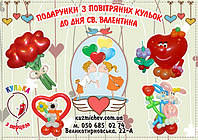 Подарки ко Дню Святого Валентина.