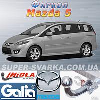 Фаркоп Mazda 5 (прицепное Мазда 5)